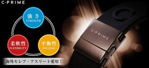 シープライム(C-PRIME)の紹介